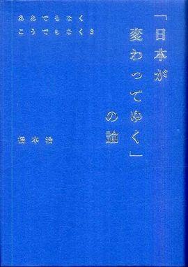 ああでもなくこうでもなく 〈3〉 「日本が変わってゆく」の論