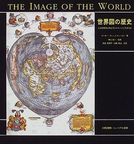 世界図の歴史 - 人は地球をどのようにイメージしてきたか