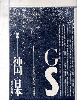 季刊GS 〈vol.7〉