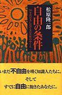 自由の条件―90年代日本における公共性のゆくえ