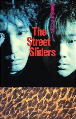 ストリート・スライダーズ 聖者のラプソディー