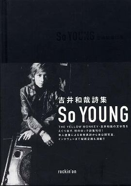 So YOUNG―吉井和哉詩集