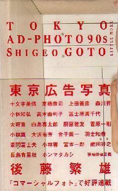 東京広告写真