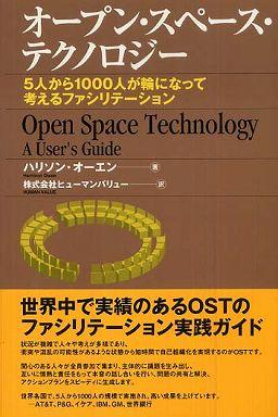 オープン・スペース・テクノロジー - 5人から1000人が輪になって考えるファシリテーシ