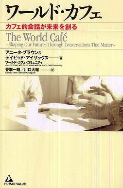 ワールド・カフェ - カフェ的会話が未来を創る