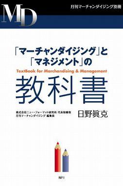 「マーチャンダイジング」と「マネジメント」の教科書