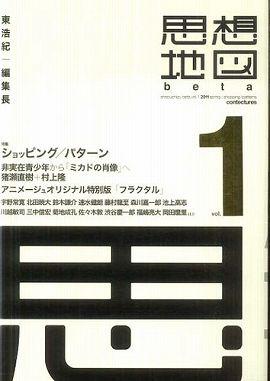 思想地図β 〈vol.1〉 ショッピング/パターン