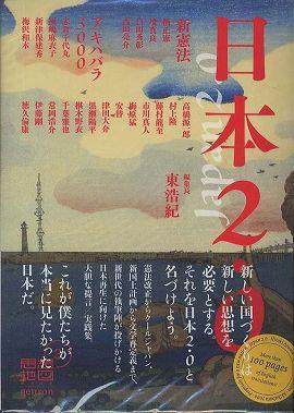 日本2.0 思想地図β 〈vol.3〉
