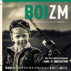 BOIZM ―僕らの時代のイノベーションのカタチ―