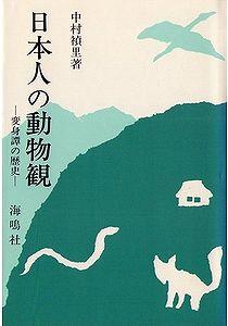日本人の動物観 - 変身譚の歴史