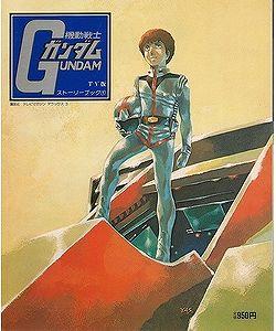 機動戦士ガンダム 〈1〉 - ストーリーブック TV版