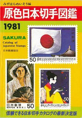 原色日本切手図鑑 〈1981年版〉