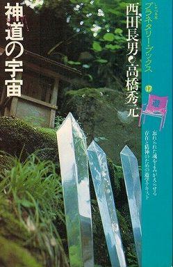 神道の宇宙 - 魂のコスモグラムに遊星的郷愁を求めて