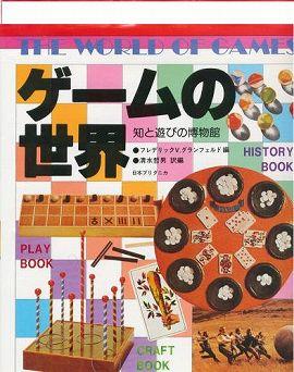 ゲームの世界 - 知と遊びの博物館