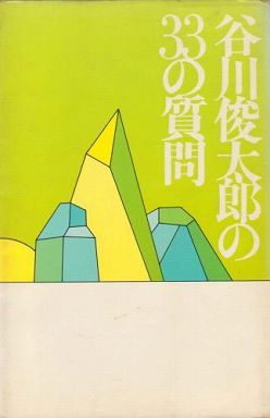 谷川俊太郎の33の質問