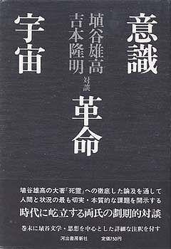 意識革命宇宙 - 埴谷雄高対談吉本隆明