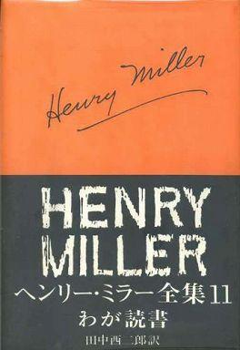 ヘンリー・ミラー全集〈第11〉わが読書