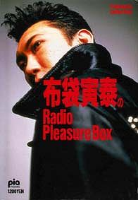 布袋寅泰のRadio PleasureBox