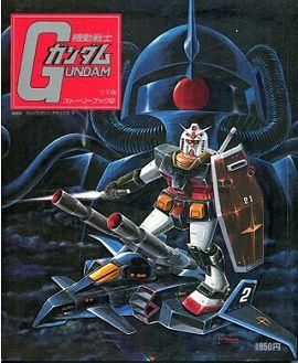 機動戦士ガンダム 〈2〉 - ストーリーブック TV版