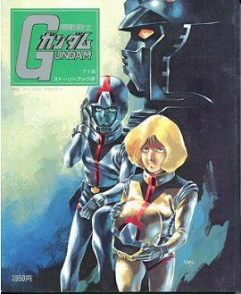 機動戦士ガンダム 〈3〉 - ストーリーブック TV版