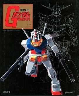 機動戦士ガンダム 〈4〉 - ストーリーブック TV版