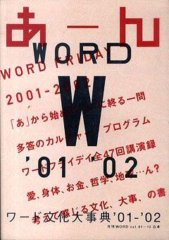 ワード文化大事典 '01-'02