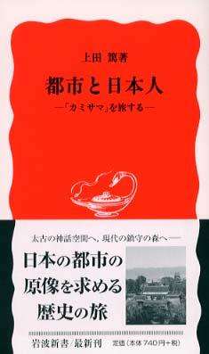 都市と日本人