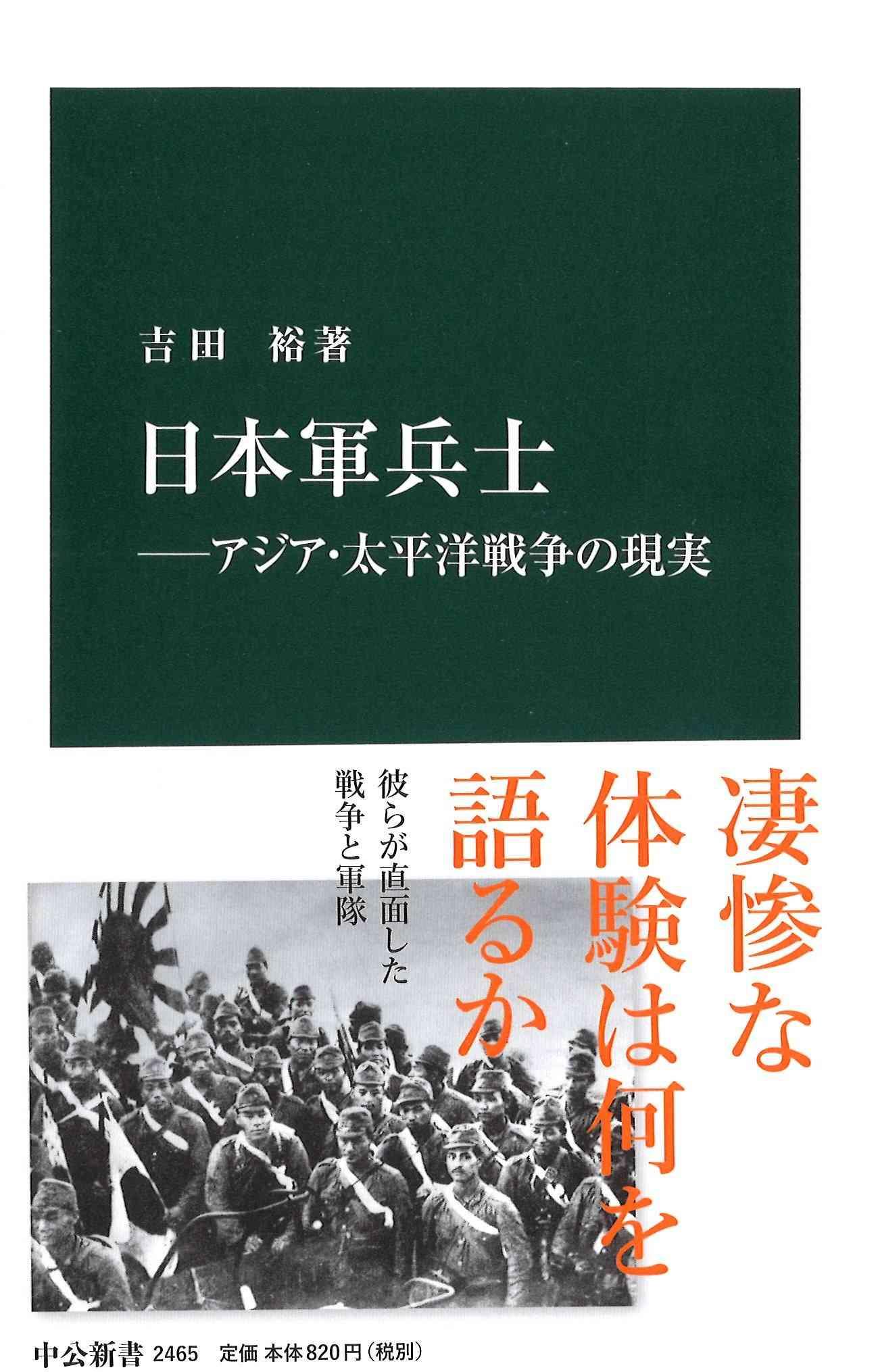 日本軍兵士
